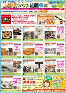 170427上板橋タウン新聞-表