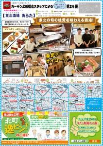 170427上板橋タウン新聞-裏