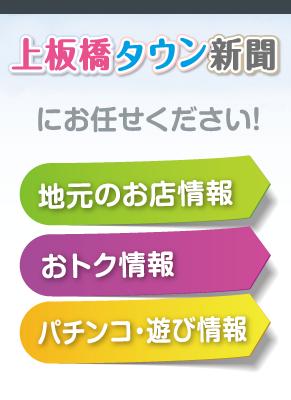 上板橋タウン新聞